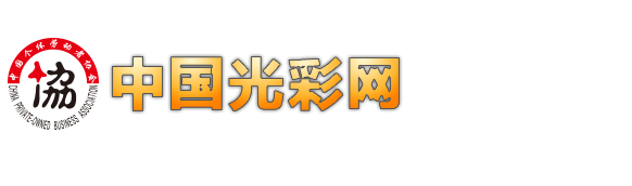中国光彩网