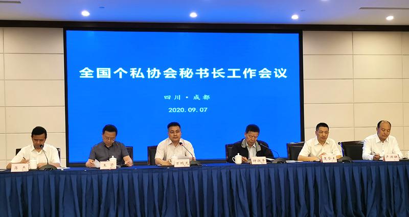 全国个私协会秘书长工作会议在四川成都召开