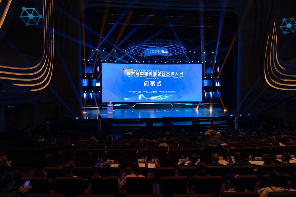 第六届中国民营企业合作大会闭幕