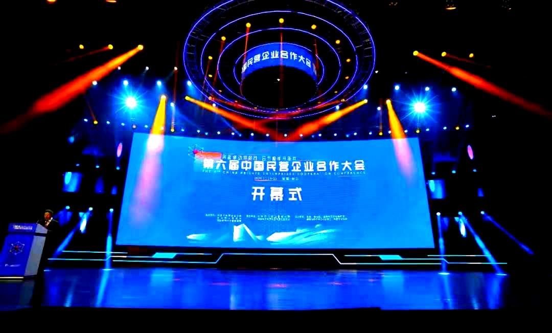 第六届中国民营企业合作大会在长沙开幕
